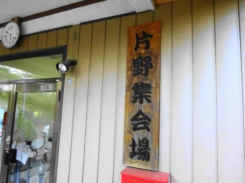 「恋瀬川氾濫対策の地元説明会」片野地区集会場①
