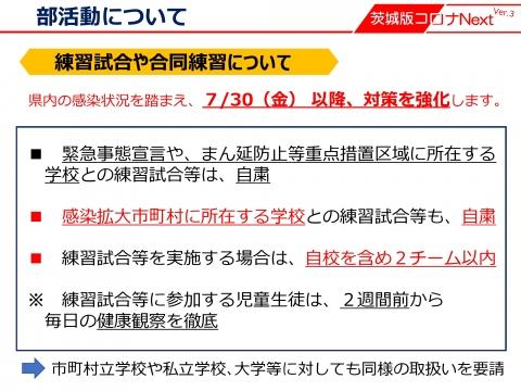 令和3年7月27日「知事記者会見コロナStage3に強化」_000003