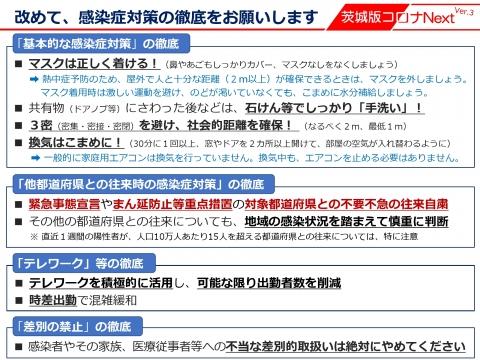 令和3年7月27日「知事記者会見コロナStage3に強化」_000012
