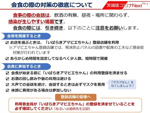 令和3年7月27日「知事記者会見コロナStage3に強化」_000013