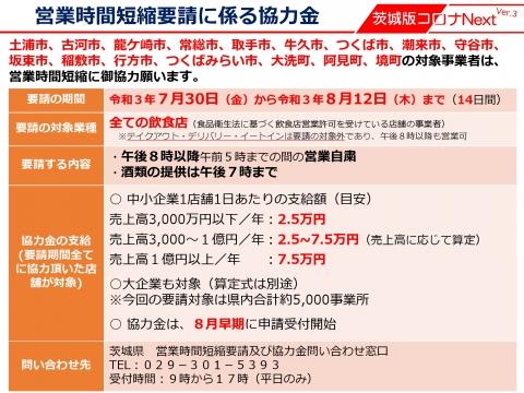 令和3年7月27日「知事記者会見コロナStage3に強化」_000014