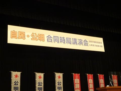 「自民党・公明党合同時局講演会」水戸市ヒロサワシティー会館㊿