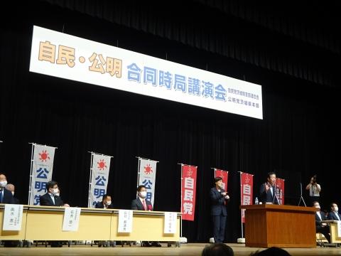 「自民党・公明党合同時局講演会」水戸市ヒロサワシティー会館②1