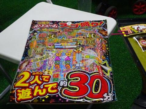 「TOITAファミリープール第3回タコ焼き大会」 (26)