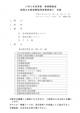 04_R3団体要望懇談会(次第)_000001