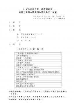 04_R3団体要望懇談会(次第)_000002