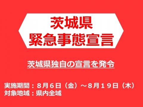 令和3年8月3日「県独自の緊急事態宣言発令」_000001