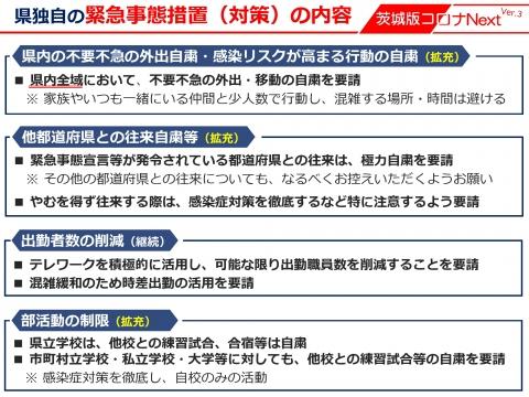 令和3年8月3日「県独自の緊急事態宣言発令」_000009