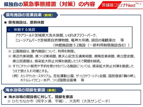 令和3年8月3日「県独自の緊急事態宣言発令」_000011