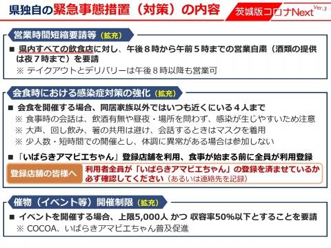 令和3年8月3日「県独自の緊急事態宣言発令」_000010