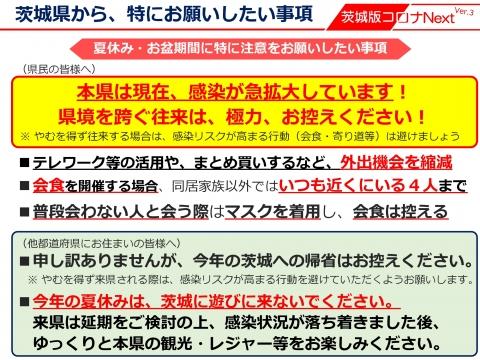 令和3年8月3日「県独自の緊急事態宣言発令」_000012