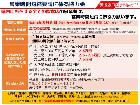 令和3年8月3日「県独自の緊急事態宣言発令」_000013