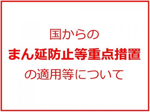 令和3年8月5日「国のまん延防止等重点措置」適用後の対策等_000001