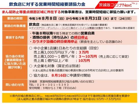 令和3年8月5日「国のまん延防止等重点措置」適用後の対策等_000006
