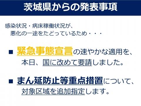 令和3年8月12日「まん延防止等重点措置区域の追加」_000001