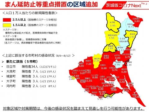 令和3年8月12日「まん延防止等重点措置区域の追加」_000006