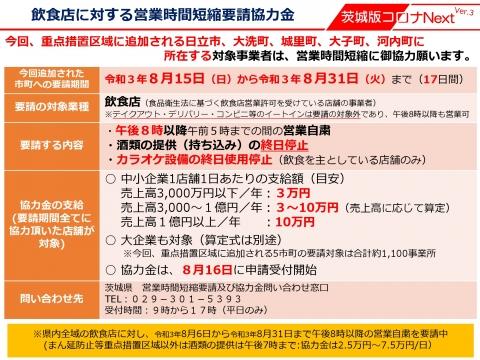 令和3年8月12日「まん延防止等重点措置区域の追加」_000009