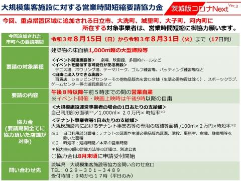 令和3年8月12日「まん延防止等重点措置区域の追加」_000010