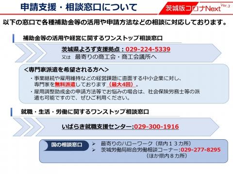 令和3年8月12日「まん延防止等重点措置区域の追加」_000013