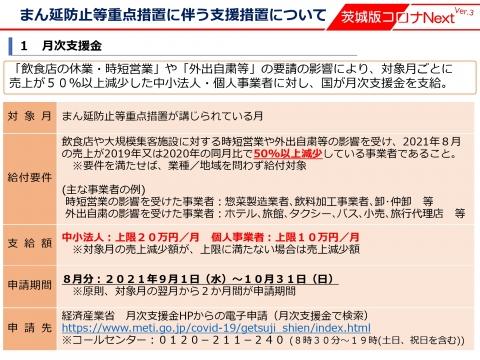 令和3年8月12日「まん延防止等重点措置区域の追加」_000011