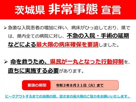 令和3年8月06日「茨城県非常事態宣言」知事記者会見資料_000001