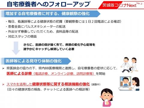 令和3年8月06日「茨城県非常事態宣言」知事記者会見資料_000010