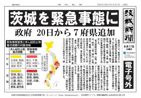 令和3年8月17日「茨城を緊急事態に」政府20日から7府県追加_000001