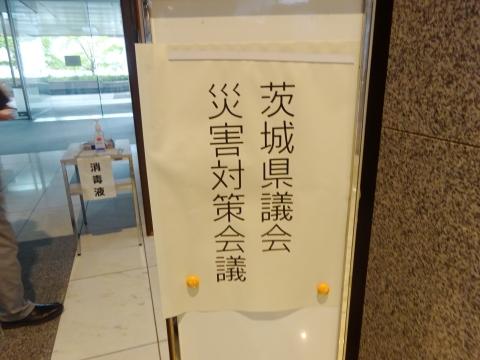 「茨城県議会災害対策会議が緊急開催されました。」 (9)