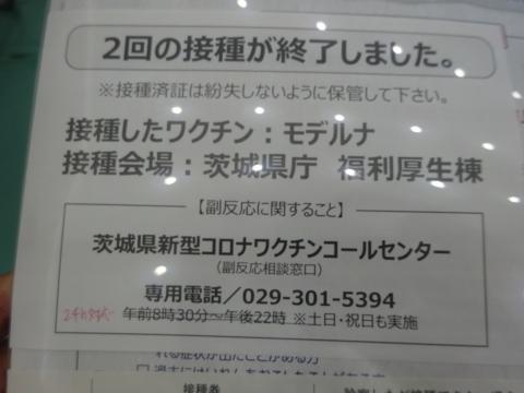 「茨城県庁福利厚生棟で、2回目のコロナウイルスワクチンを接種しました。」 (1)