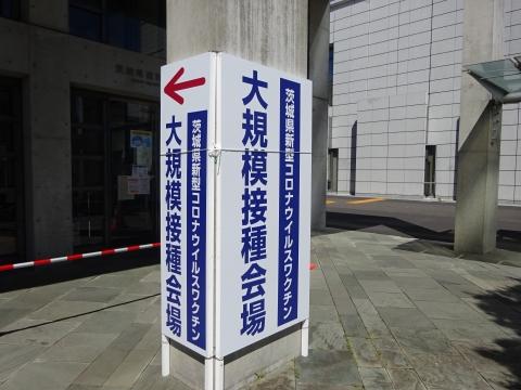 「茨城県庁福利厚生棟で、2回目のコロナウイルスワクチンを接種しました。」 (2)