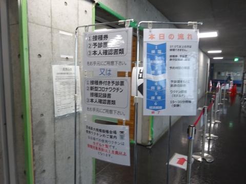 「茨城県庁福利厚生棟で、2回目のコロナウイルスワクチンを接種しました。」 (4)