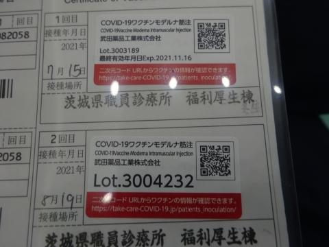 「茨城県庁福利厚生棟で、2回目のコロナウイルスワクチンを接種しました。」 (6)
