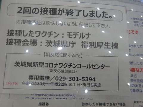 「茨城県庁福利厚生棟で、2回目のコロナウイルスワクチンを接種しました。」 (7)