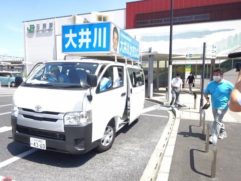 「茨城県知事選挙「大井川和彦」知事候補、石岡市内遊説活動」⑳
