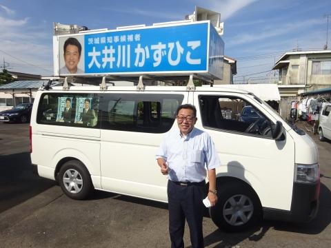 「茨城県知事選挙「大井川和彦」知事候補、石岡市内遊説活動」㉗