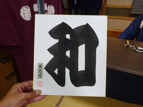 """「橘流寄席文字・江戸文字""""橘 吉也""""」のお店が開店するよ! (8)"""