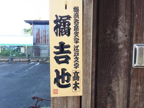 """「橘流寄席文字・江戸文字""""橘 吉也""""」のお店が開店するよ! (32)"""