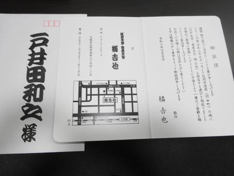 """「橘流寄席文字・江戸文字""""橘 吉也""""」のお店が開店するよ! (34)"""