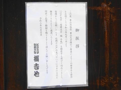 """「橘流寄席文字・江戸文字""""橘 吉也""""」のお店が開店するよ! (33)"""