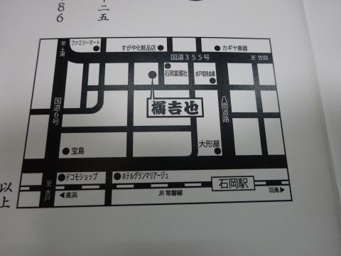 """「橘流寄席文字・江戸文字""""橘 吉也""""」のお店が開店するよ! (35)"""