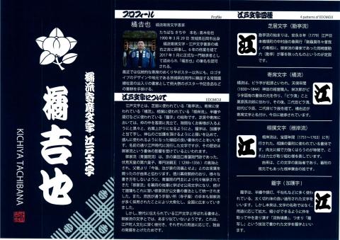 """「橘流寄席文字・江戸文字""""橘 吉也""""」のお店が開店するよ! (37)"""