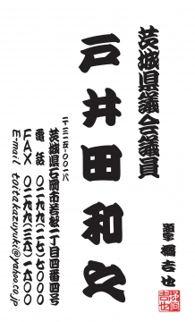 """「橘流寄席文字・江戸文字""""橘 吉也""""」のお店が開店するよ! (8)1"""