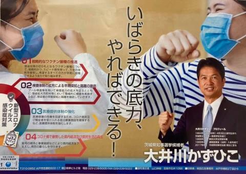 令和3年9月4日「大井川和彦」候補政策ビラ②