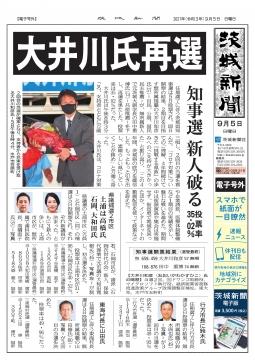 令和3年9月5日「大井川氏再選」知事選新人破る投票率35%