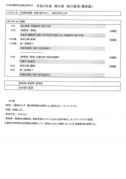 「第6回常陸國總社宮例大祭関係者会議」①