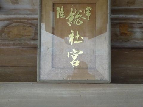 「常陸國總社宮例大祭が執り行われます。」 (5)