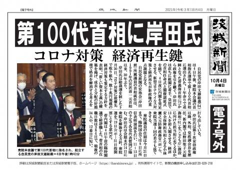 【電子号外】令和3年10月4日「第100代首相に岸田氏」コロナ対策・経済再生に鍵_000001
