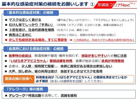 令和3年10月7日「_ステージ1への緩和」しかし石岡市が異常に感染者が多いです。_000005