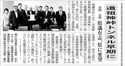 「道祖神峠トンネル化整備促進期成同盟」土木部長・営業戦略部長要望⓪