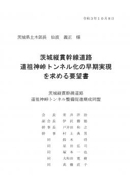 「道祖神峠トンネル化整備促進期成同盟」土木部長・営業戦略部長要望⑧